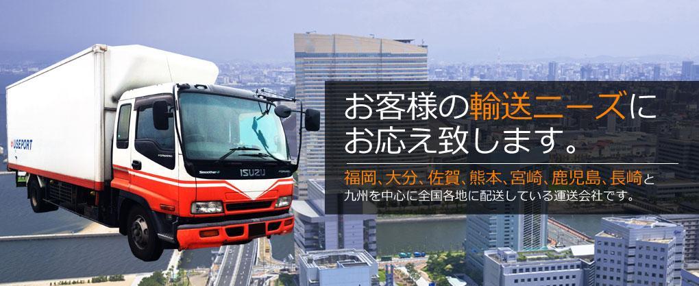 お客様の輸送ニーズにお応え致します。福岡、大分、佐賀、熊本、宮崎、鹿児島、長崎と九州を中心に全国各地に配送している運送会社です。